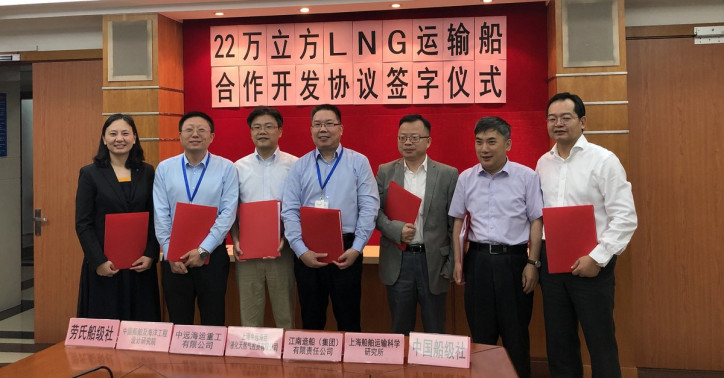 Lloyd's Register to work with Chinese partners on 220,000-cbm LNG carrier