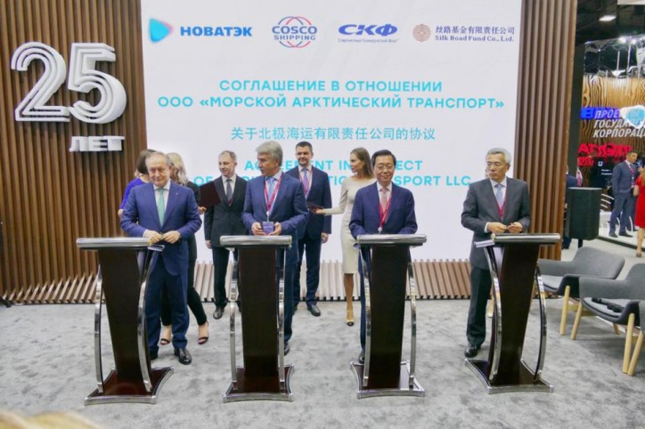 COSCO SHIPPING, NOVATEK, Sovcomflot and Silk Road Fund Signed an Agreement in Respect of Maritime Arctic Transport LLC