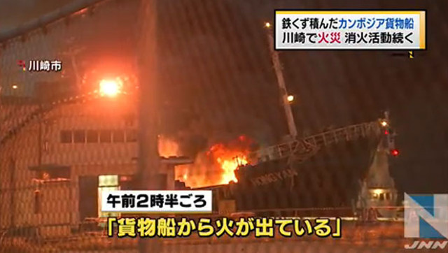 General cargo ship HONG YAN on fire - Kawasaki Port, Japan