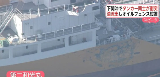 Two tankers collided in Shimonoseki Strait, Japan; Oil leak reported