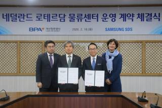 Busan Port Authority and Samsung SDS signed a contract to operate a logistics center in Rotterdam, Netherlands