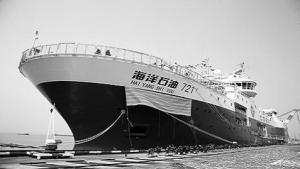 Photo of HAI YANG SHI YOU 721 ship